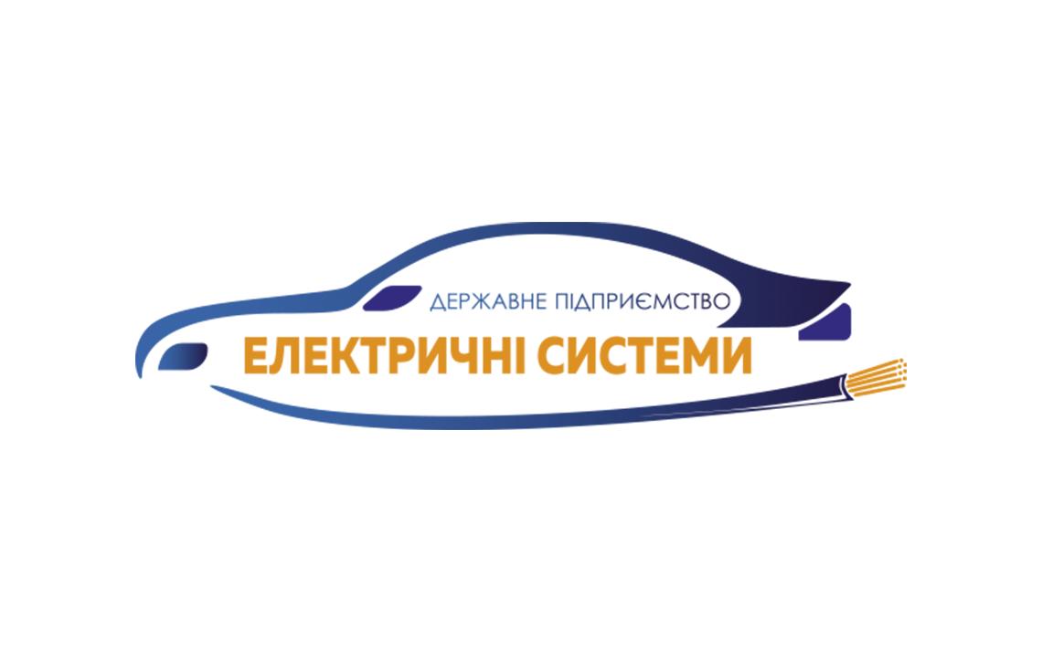 """ГП """"Электрические системы"""""""