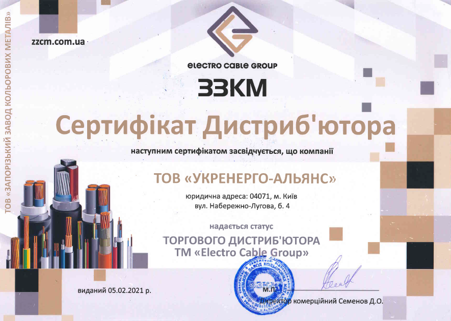 сертифікат дистрибютора кабельного заводу ЗЗКМ